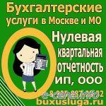 Бухгалтерский  и налоговый аутсорсинг  юго-запад  Москвы