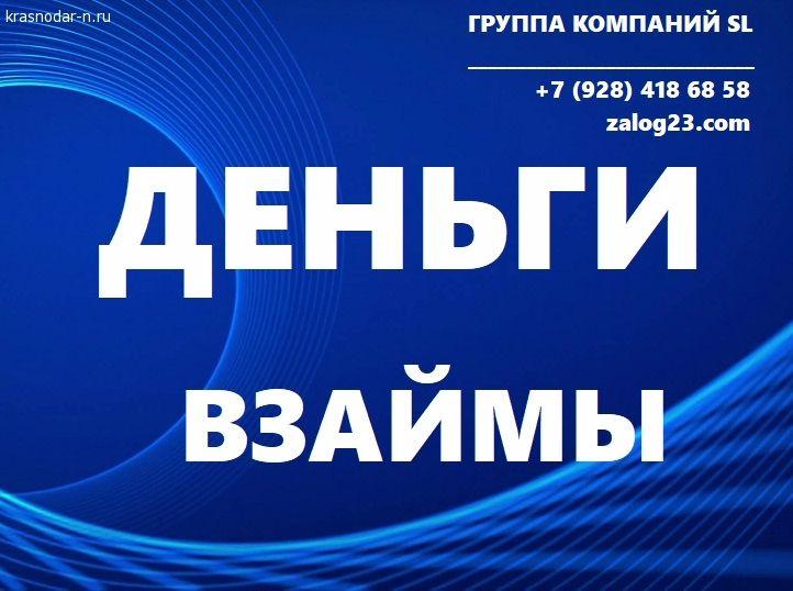Деньги в долг Срочно Краснодар Инвестор Залог