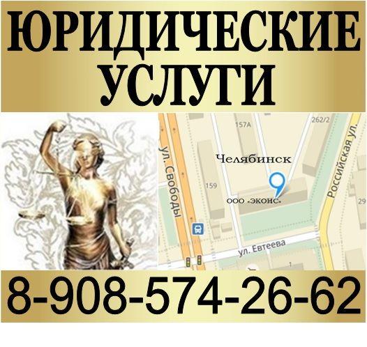 Юридические услуги, бесплатная консультация