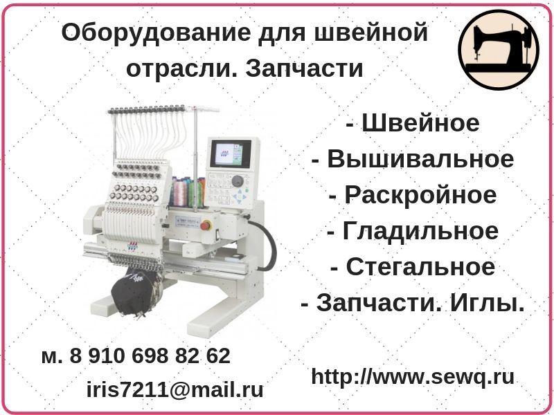 Промышленное швейное оборудование.Запчасти.