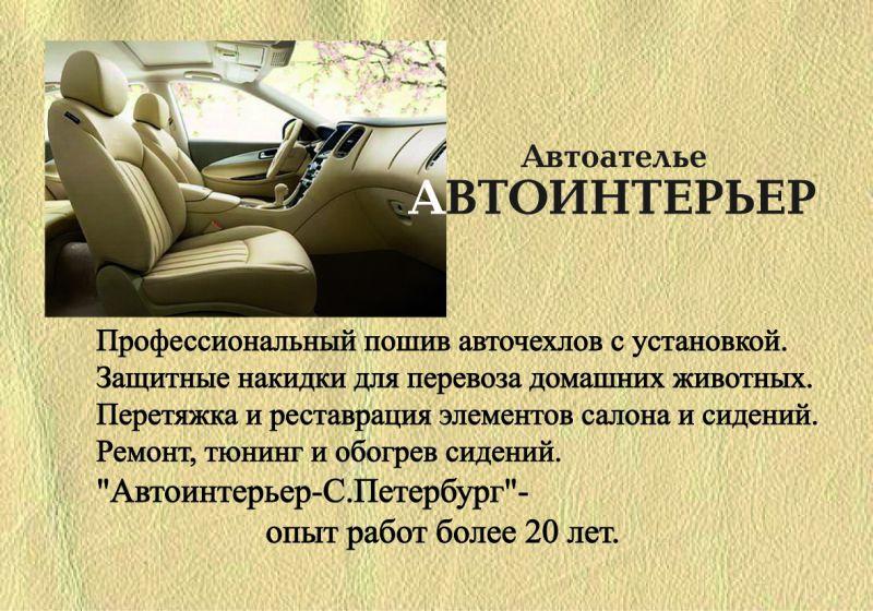 Ателье Автоинтерьер Санкт Петербург, опыт работ 25 лет