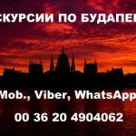 Прокат и аренда автомашин и автобусов в будапештe
