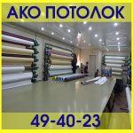 готовый бизнес производство натяжных потолков