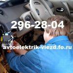 АВТОЭЛЕКТРИК С ВЫЕЗДОМ В КРАСНОЯРСКЕ - 296-28-04