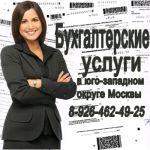 Бухгалтерские услуги – частный бухгалтер в москве