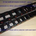 Гибкий пластиковый канал цепь для станков для прокладки проводов и шлангов.Тульский Промышленный