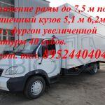 Удлинение рамы Валдай до 7.5 м купить фургон
