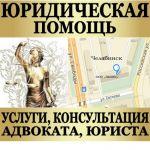 Юрист по разделу имущества в Челябинске