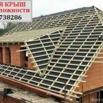 Демонтаж монтаж старой крыши на новую отделка помещений.