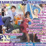 Детские праздники в Солнечногорске, Зеленограде, Москве! Самые веселые аниматоры от студии ФБР