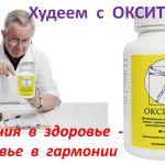 Эффективное средство для похудения  - Окситерм