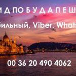 Русскоязычный гид в Будапеште