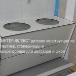 Фурнитура нержавеющая для модульных разделительных туалетных кабин из стекла, плексигласс, AISI