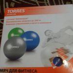 продаю новый мяч для фитнеса в упаковке
