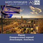 Иврит перевод документов, паспортов. Легализация Апостиль Нотариальный перевод   +375296996657