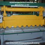 Капитальный ремонт гильотинных ножниц в Туле на заводе Н3121, Н3118, Н478, НК3418, СТД-9. Тульск