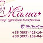 Як проходить процедура сурогатного материнства