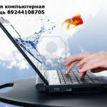 Компьютерная помощь в Комсомольске-на-Амуре