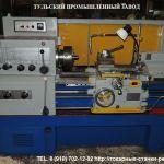 В наличии после капитального заводского ремонта станок токарный  16к20, 16К25 рмц-1000мм. Продаё