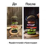 Предметный фотограф. Краснодар.