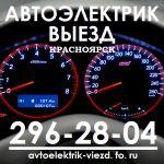 ВЫЗВАТЬ АВТОЭЛЕКТРИКА НА ДОМ В КРАСНОЯРСКЕ - 296-28-04