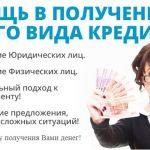 Кредит за день, с любой просрочкой до 3 млн руб.