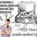 Кредитование с минимальным пакетом документов, без предоплаты!