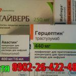 куплю препарат авастин, авегра 8902-26-422-48