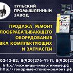 Ремонт токарных станков 16к20, 1к62, 1К62д. 1в62, 16к25, 1м63 в России на Тульском Промышленном
