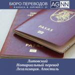 Литовский  язык перевод  документов , паспортов Нотариальный  перевод в  Минске  +375296996657
