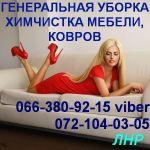Клининг. Уборка. Химчистка,глубинная чистка мебели,ковров. Луганск. 0663809215 viber, 0721040305