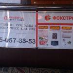Реклама в транспорте Луганска, реклама в маршрутках Луганска