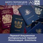 Бюро переводов Все виды переводов Нотариальный перевод Легализация  +375296112827