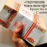 Без отказов выдадим кредит до 3 миллионов рублей.