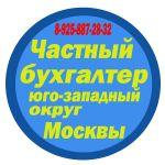 Бухгалтер на юго-западе москвы