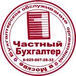 Бухгалтерский аутсорсинг в юго-западном округе Москвы.