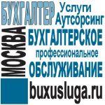 Бухгалтерский частный аутсорсинг в Новой Москве ( Троицк, Ватутинки, Коммунарка)