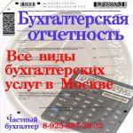 Бухгалтерский и налоговый аутсорсинг в Москве