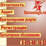 Частные услуги по ведению бухгалтерии в Москве