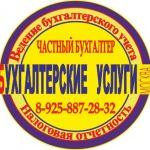 Частный бухгалтер в москве - профессиональный бухгалтерский учет