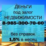 Деньги в долг под 1,5% в месяц под квартиры и дома
