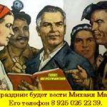 Ведущий-тамада М. Максимов и Ди-джей  Икс. Корпоративы, свадьбы, презентации, юбилеи.