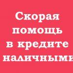 Финансовая помощь Гражданам РФ БЕЗ ПРЕДОПЛАТЫ,С ПРОСРОЧКАМИ и черной ки