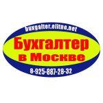 Главный бухгалтер предлагает бухгалтерские услуги в Москве