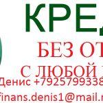 Кредит без отказа, с любой историей до 3 млн руб.