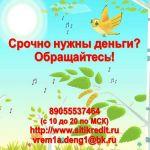 кредит и ипотека по России