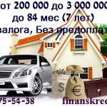 Кредит от 200 тыс руб до 3 млн руб Без залога, Без предоплаты, Без взносов