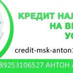Кредитование в банке без предоплаты до 2 млн рублей!