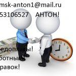 Одобренный кредит в банке с открытой просрочкой без предоплаты!