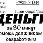Одобрим кредит до 3 000 000 рублей, с любой ки и просрочками.